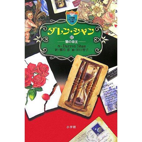 ダレン・シャン〈11〉闇の帝王(小学館ファンタジー文庫) [新書]