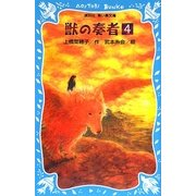 獣の奏者〈4〉(講談社青い鳥文庫) [新書]