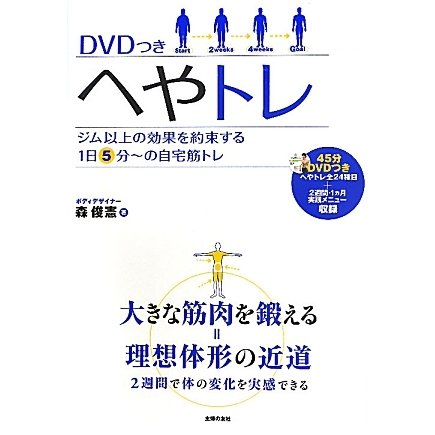 DVDつきへやトレ―ジム以上の効果を約束する1日5分~の自宅筋トレ [単行本]