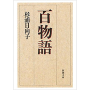 百物語(新潮文庫 す 9-3) [文庫]