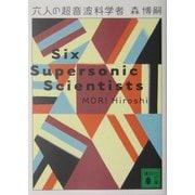 六人の超音波科学者―Six Supersonic Scientists(講談社文庫) [文庫]