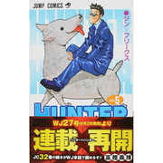 HUNTER×HUNTER 5(ジャンプコミックス) [コミック]