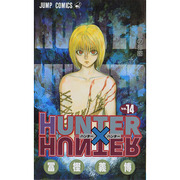 HUNTER×HUNTER 14(ジャンプコミックス) [コミック]