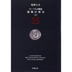 ローマ人の物語〈35〉最後の努力〈上〉(新潮文庫) [文庫]