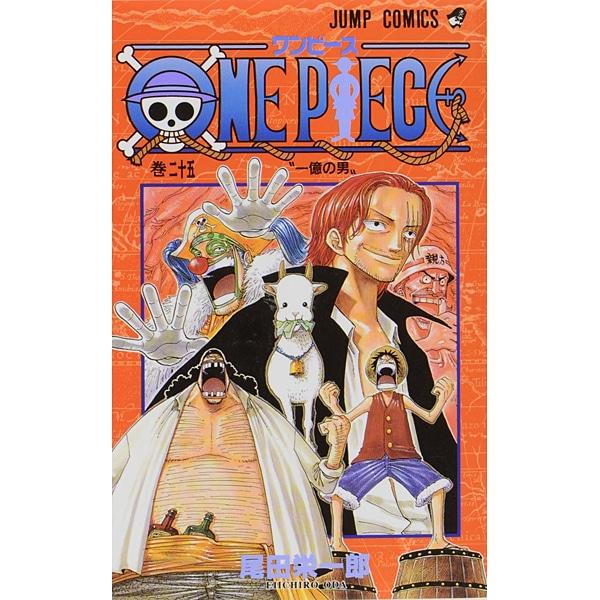 ONE PIECE 25(ジャンプコミックス) [コミック]