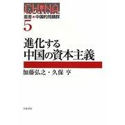 進化する中国の資本主義(叢書 中国的問題群〈5〉) [全集叢書]