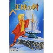 王様の剣(ディズニーアニメ小説版) [全集叢書]