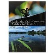今森光彦ネイチャーフォト・ギャラリー―四季を彩る小さな命・日本の昆虫 [単行本]