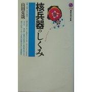 核兵器のしくみ(講談社現代新書) [新書]