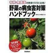 野菜の病虫害対策ハンドブック―有機・無農薬の野菜づくりに必携! [単行本]