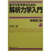 量子力学を学ぶための解析力学入門 増補第2版 [単行本]