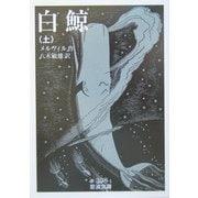 白鯨〈上〉(岩波文庫) [文庫]