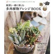 雑貨と一緒に楽しむ多肉植物アレンジBOOK―グリーンが主役のジャンクスタイル実例とアレンジアイディア集(SENSE UP LIFE) [単行本]