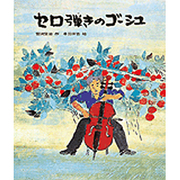 セロ弾きのゴーシュ(日本の童話名作選) [絵本]