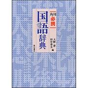 角川 必携 国語辞典 [事典辞典]
