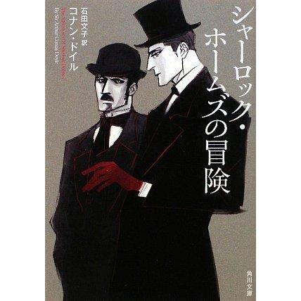 シャーロック・ホームズの冒険(角川文庫) [文庫]