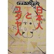 日本人とユダヤ人(角川ソフィア文庫) [文庫]