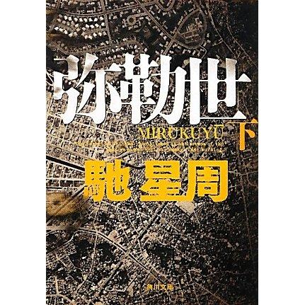弥勒世(みるくゆー)〈下〉(角川文庫) [文庫]