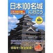 日本100名城に行こう―公式スタンプ帳つき [単行本]