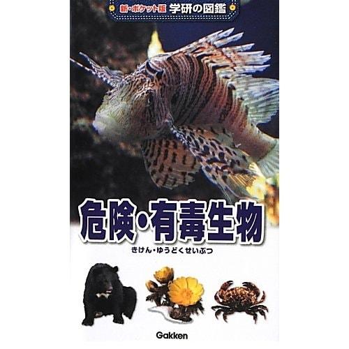 危険・有毒生物(新ポケット版学研の図鑑〈13〉) [図鑑]