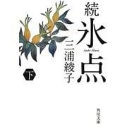 続・氷点〈下〉 改版 (角川文庫) [文庫]