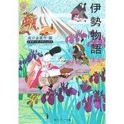 伊勢物語(角川ソフィア文庫―ビギナーズ・クラシックス) [文庫]