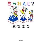 ちゃれんじ?(角川文庫) [文庫]