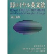 ロイヤル英文法―徹底例解 改訂新版 [単行本]