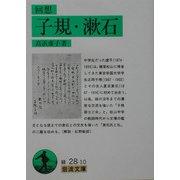 回想 子規・漱石(岩波文庫) [文庫]
