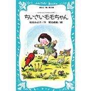 ちいさいモモちゃん(講談社青い鳥文庫 6-1) [新書]