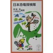 日本恐竜探検隊(岩波ジュニア新書) [新書]