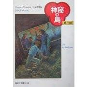 神秘の島〈第3部〉(偕成社文庫) [全集叢書]