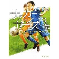 サッカーボーイズ13歳―雨上がりのグラウンド(角川文庫) [文庫]