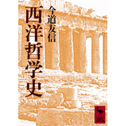 西洋哲学史(講談社学術文庫) [文庫]