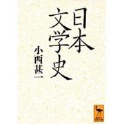 日本文学史(講談社学術文庫) [文庫]
