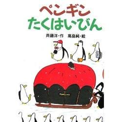 ペンギンたくはいびん(どうわがいっぱい〈60〉) [全集叢書]