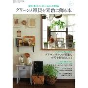 グリーンと雑貨を素敵に飾る本-植物に囲まれた心地いい暮らしの実例集(Gakken Interior Mook かわいい暮らしシリーズ) [ムックその他]