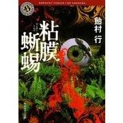 粘膜蜥蜴(角川ホラー文庫) [文庫]