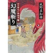 幻魔斬り―四十郎化け物始末〈3〉(角川文庫) [文庫]