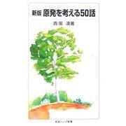 新版 原発を考える50話(岩波ジュニア新書) [新書]