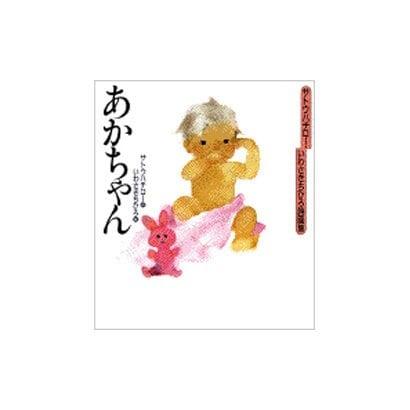 あかちゃん―サトウハチロー・いわさきちひろ詩画集 [単行本]