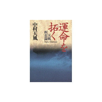 運命を拓く―天風瞑想録 [単行本]