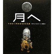 月へ―アポロ11号のはるかなる旅 [絵本]