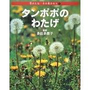 タンポポのわたげ(花のたね・木の実のちえ〈1〉) [全集叢書]