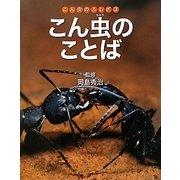 こん虫のことば(こん虫のふしぎ〈3〉) [全集叢書]
