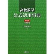 高校数学公式活用事典 第四版 [事典辞典]