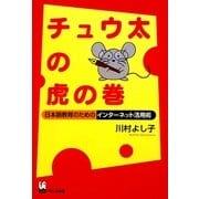 チュウ太の虎の巻―日本語教育のためのインターネット活用術 [単行本]