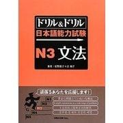 ドリル&ドリル日本語能力試験N3文法 [単行本]