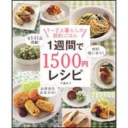 1週間で1500円レシピ-1~2人暮らしの節約ごはん(レタスクラブMOOK) [ムックその他]