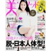 美メソッド Vol.5 (2012)(角川SSCムック) [ムックその他]